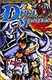 Duel Masters 17 (ladybug Comics) (2005) ISBN: 4091431178 [Japanese Import]
