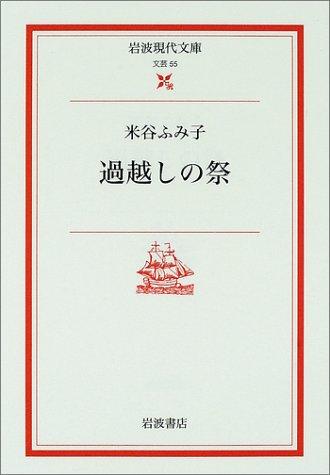 過越しの祭 (岩波現代文庫―文芸)