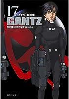 GANTZ 17 (集英社文庫―コミック版) 文庫