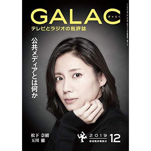 GALAC 2019年12月号 表紙画像