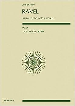 スコア ラヴェル/ダフニスとクロエ 第2組曲 (zen-on score)