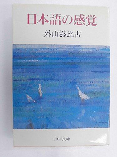 日本語の感覚 (中公文庫)