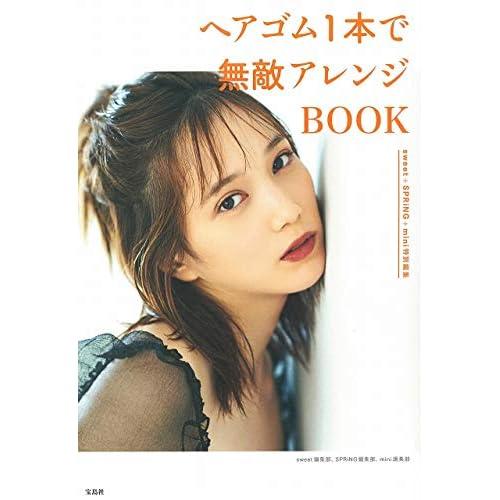 ヘアゴム1本で無敵アレンジ BOOK 表紙画像