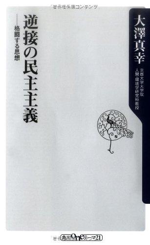 逆接の民主主義  ――格闘する思想 (角川oneテーマ21)
