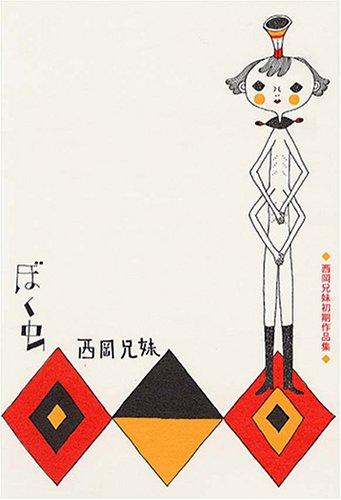 ぼく虫―西岡兄妹初期作品集の商品画像
