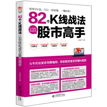 Read Online Daniel Qinzhu -82 points K-line tactics allows you to easily become a stock market expert(Chinese Edition) pdf