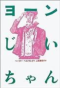 ヨーンじいちゃん (現代の翻訳文学(28))