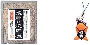 [2点セット] 手造り 飛騨の焼肉塩(80g)・さるぼぼ幸福ストラップ 【オレンジ】 / 風水カラー全9種類 妊娠(子宝) お守り//