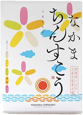 沖縄伝統菓子 なかまちんすこう 5種ミックス (プレーン・パイン・ココナッツ・黒糖・紅芋) 28個入り×3箱 名嘉真製菓本舗 沖縄の特産品を使用した伝統的なお菓子老舗ちんすこう専門店の味 琉球銘菓 ばらまき土産にも
