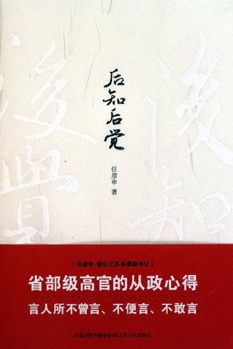 Download Last to know (Chinese Edition) PDF
