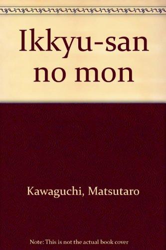 Ikkyu-san no mon (Japanese Edition)