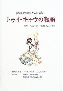 虚構の楽園 (現代アジアの女性作...