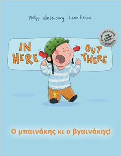 In here, out there! O bainákis ki o vgainákis!: Children's Picture Book English-Greek (Bilingual Edition/Dual Language)