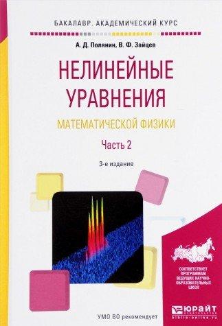 Nelineynye uravneniya matematicheskoy fiziki. Uchebnoe posobie. V 2 Chastyah. Chast 2 pdf epub