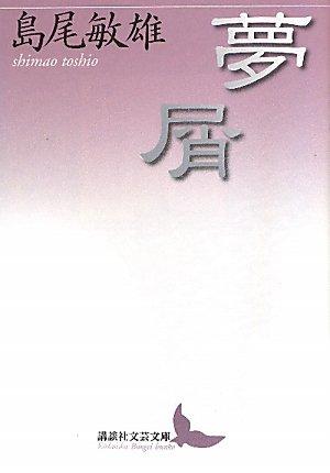 夢屑 (講談社文芸文庫)