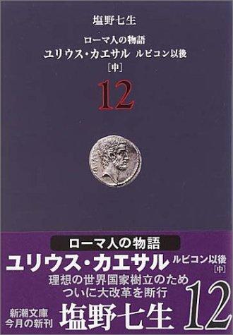 ローマ人の物語〈12〉ユリウス・カエサル―ルビコン以後(中) (新潮文庫)