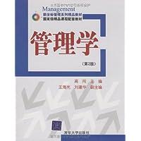 新坐标管理系列精品教材•国家级精品课程配套教材•管理学(第2版)