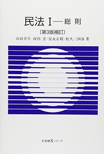 民法 (1) 総則 第3版補訂 (有斐閣Sシリーズ)