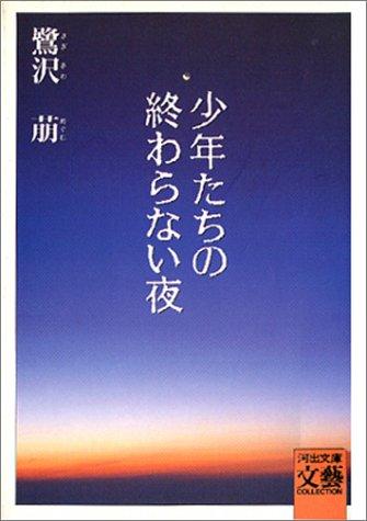 少年たちの終わらない夜 (河出文庫―BUNGEI Collection)