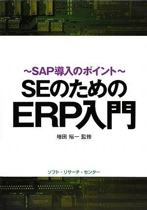 SEのためのERP入門―SAP導入のポイント