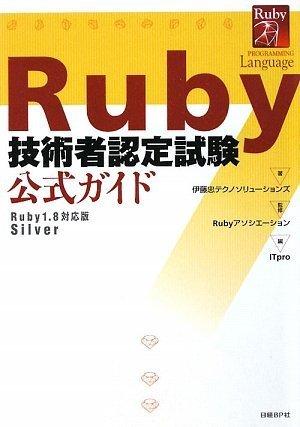 RUBY技術者認定試験 公式ガイド (ITpro BOOKs)(伊藤忠テクノソリューションズ/Rubyアソシエーション/ITpro)