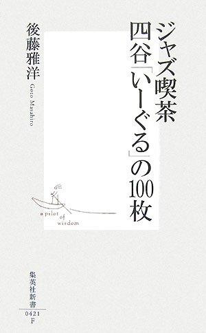 ジャズ喫茶 四谷「いーぐる」の100枚 (集英社新書 421F)