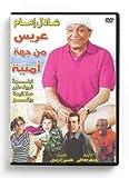 Aris min jeha Amniah (Arabic DVD) #45 by Adel Imam