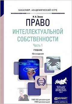Pravo intellektualnoy sobstvennosti v 2 ch. Chast 1 10-e izd., per. i dop. Uchebnik dlya akademicheskogo bakalavriata