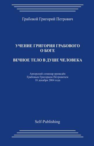 Vechnoe telo v dushe cheloveka (Russian Edition) PDF