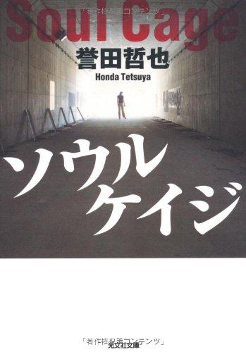 ソウルケイジ (光文社文庫)