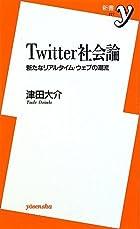 Twitter社会論 ~新たなリアルタイム・ウェブの潮流 (新書y)