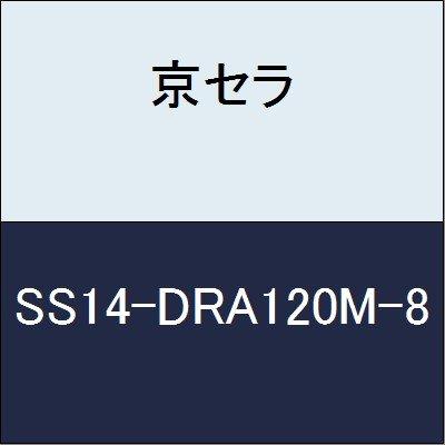 京セラ 切削工具 マジックドリル SS14-DRA120M-8  B079XT3TGW