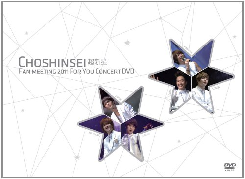"超新星 / Fan Meeting 2011 ""For You"" Concert DVD"
