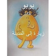 زيارة الى المدينة ) بوبو) BOBO ( A VISIT TO THE CITY): Story Book for children in Arabic language. 