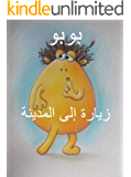 زيارة الى المدينة ) بوبو) BOBO ( A VISIT TO THE CITY): Story Book for children in Arabic language.