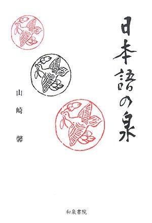 日本語の泉