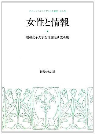 女性と情報 (昭和女子大学女性文化研究叢書)