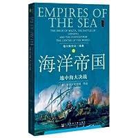 海洋帝国:地中海大决战(地中海史诗三部曲之二)