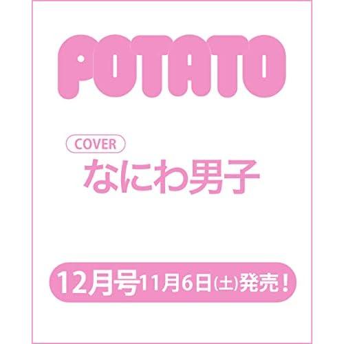 POTATO 2021年 12月号 表紙画像