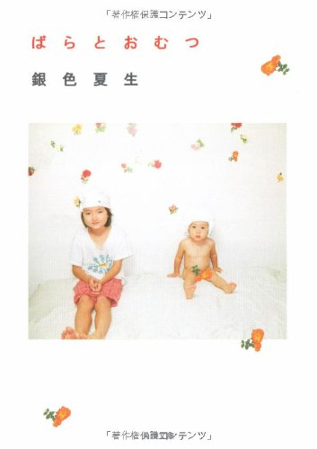 Read Online Diapers and Rose (Kadokawa Bunko) (2007) ISBN: 4041673658 [Japanese Import] pdf