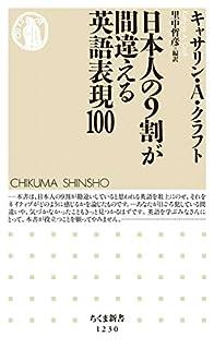 日本人の9割が間違える英語表現100 (ちくま新書1230) | キャサリン・A. クラフト, Kathryn A. Craft, 里中 哲彦 |本 | 通販 | Amazon