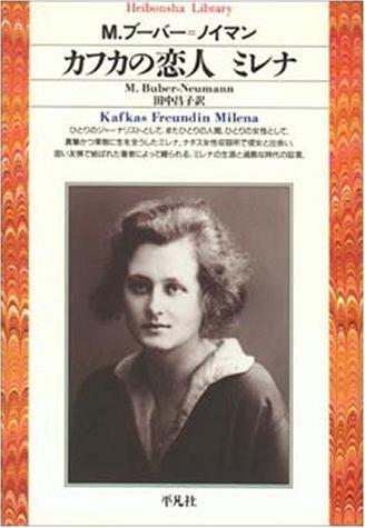 カフカの恋人 ミレナ (平凡社ライブラリー)