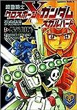 機動戦士クロスボーンガンダム -スカルハート- (角川コミックス・エース)