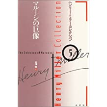 The Colossus of Maroussi (Henry Miller Collection) (2004) ISBN: 4891765135 [Japanese Import]