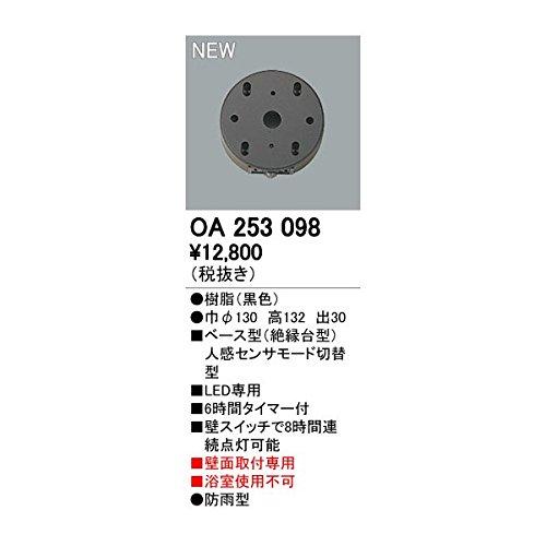 ODELIC(オーデリック) 【工事必要】 おまかセンサ壁面取付専用 屋外用ベース型【人感センサモード切替型】 OA253098 B00L323LPK