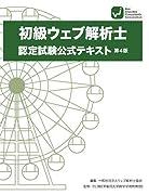 WACA初級ウェブ解析士 認定試験公式テキスト第4版