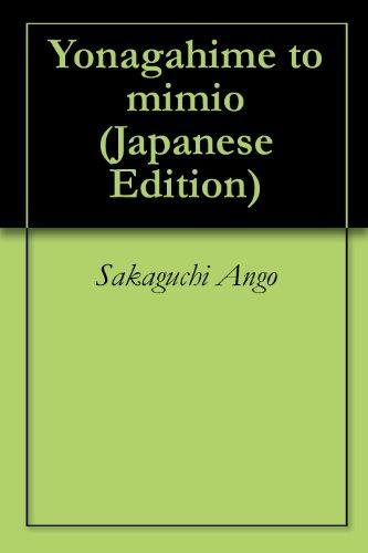 Yonagahime to mimio (Japanese Edition)