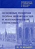 img - for Probability and Statistics in the examples and problems. Volume 1 Basic concepts of probability theory and mathematical statistics / Veroyatnost i statistika v primerakh i zadachakh Osnovnye ponyatiya teorii veroyatnostey i matematicheskoy statistiki Tom(chast) 1. book / textbook / text book
