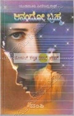 Anando brahma telugu book free download