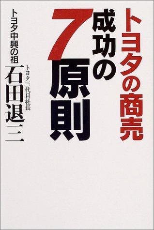 石田 退三【いしだ たいぞう】Wikipediaより